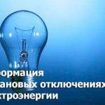 23 июля в части Бишкека отключат свет