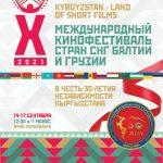 В Бишкеке пройдет международный фестиваль короткометражных фильмов