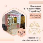 Набор всех видов мастеров в новую студию красоты «Чырайлуу»